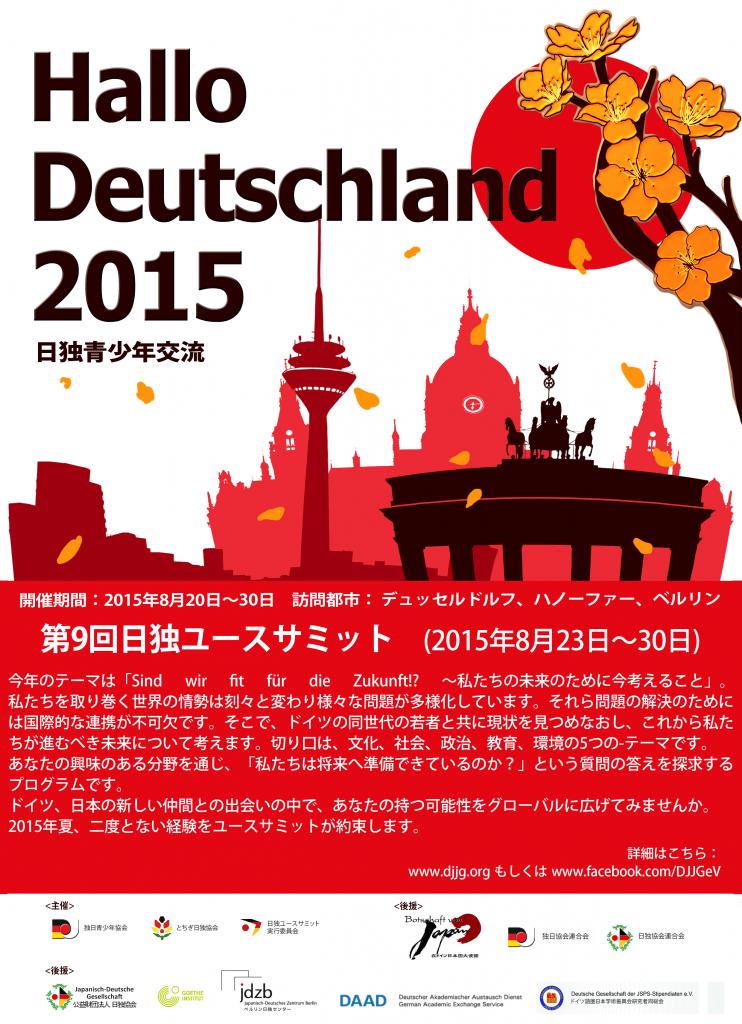 Hallo Deutschland 2015