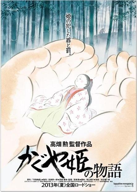 Ghibli_Die Legende der Prinzessing Kaguya