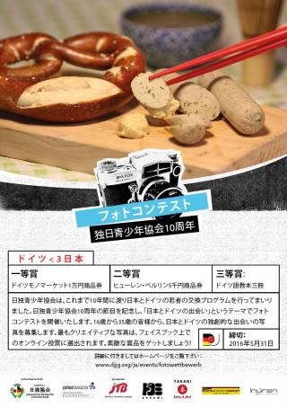 DJJG Contest Japanisch